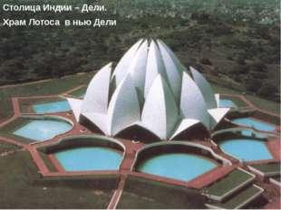 Столица Индии – Дели. Храм Лотоса в нью Дели