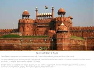 Красный форт в Дели Одной из исторических достопримечательностей Старого Дели