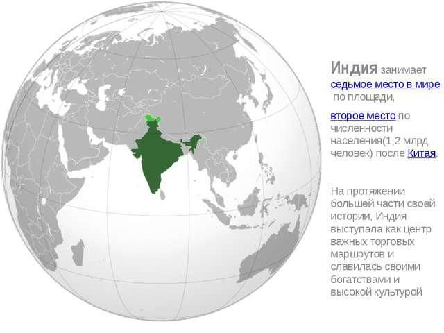 Индия занимает седьмое место в мире по площади, второе место по численности н...