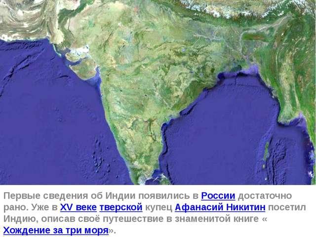 Первые сведения об Индии появились в России достаточно рано. Уже в XV веке тв...