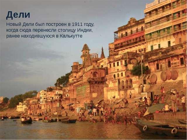 Дели Новый Дели был построен в 1911 году, когда сюда перенесли столицу Индии,...