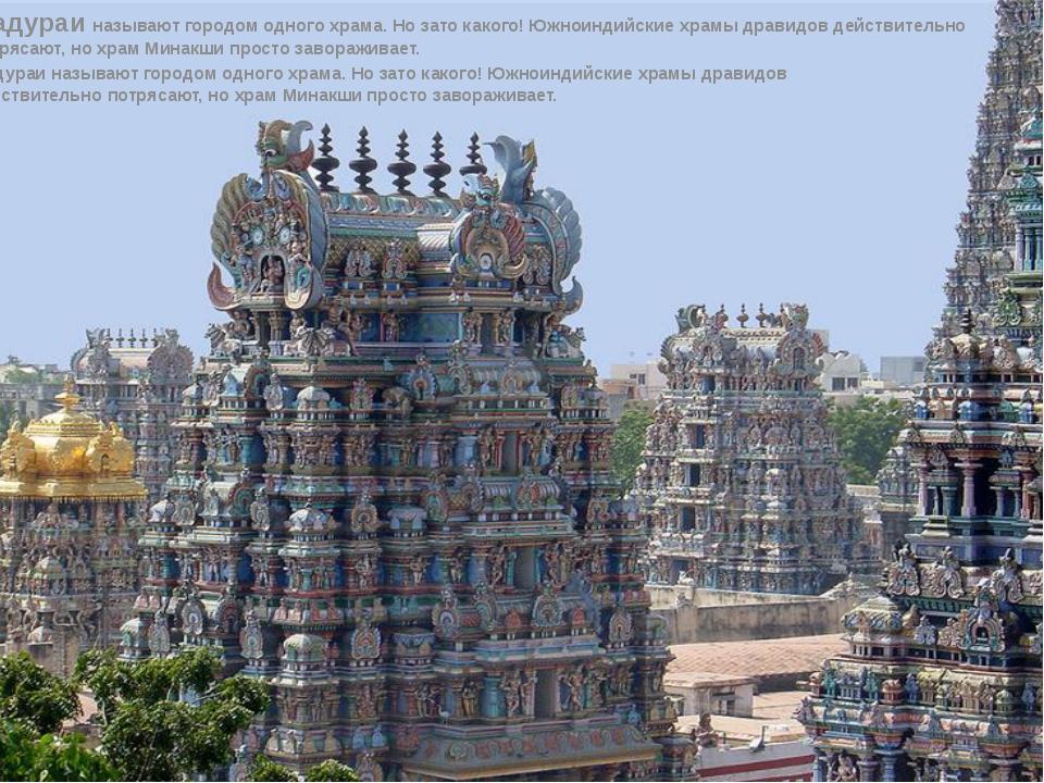 Мадураи называют городом одного храма. Но зато какого! Южноиндийские храмы др...