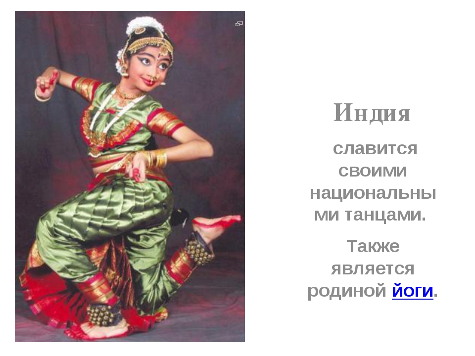 Индия славится своими национальными танцами. Также является родиной йоги. ...