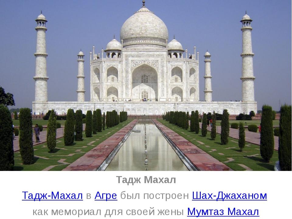 Тадж Махал Тадж-Махал в Агре был построен Шах-Джаханом как мемориал для своей...