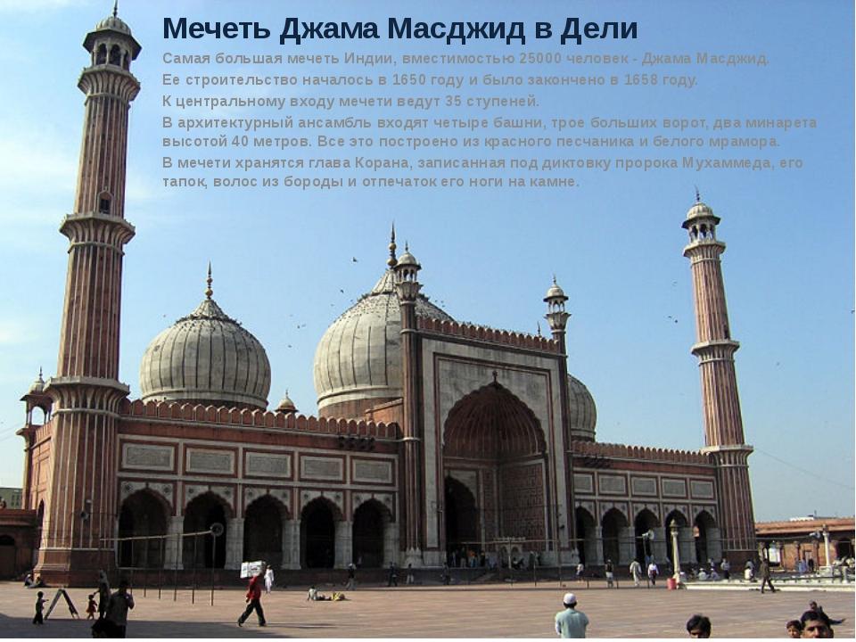 Мечеть Джама Масджид в Дели Самая большая мечеть Индии, вместимостью 25000 че...