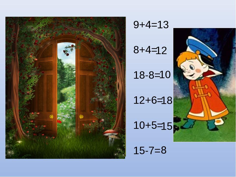 9+4= 8+4= 18-8= 12+6= 10+5= 15-7= 13 12 10 18 15 8