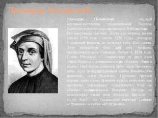 Леонардо Пизанский — первый крупныйматематик средневековой Европы. Наиболее