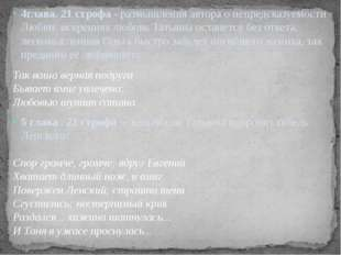 4глава. 21 строфа - размышления автора о непредсказуемости Любви: искренняя л
