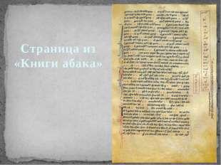 Страница из «Книги абака»