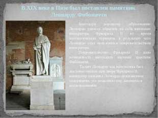 В XIX веке в Пизе был поставлен памятник Леонарду Фибоначчи Благодаря хорошем
