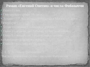 Роман «Евгений Онегин» и числа Фибоначчи Всего 8 глав. Онегинская строфа 14 с