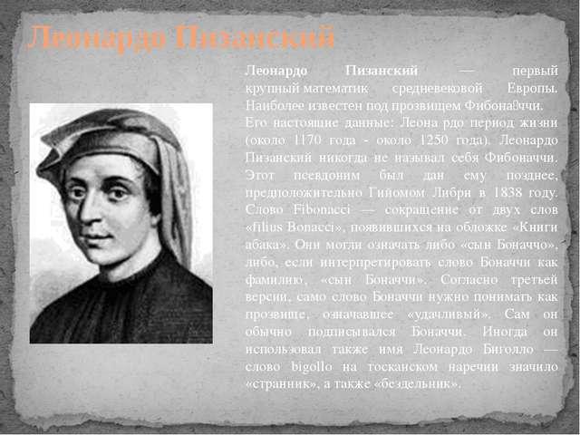 Леонардо Пизанский — первый крупныйматематик средневековой Европы. Наиболее...