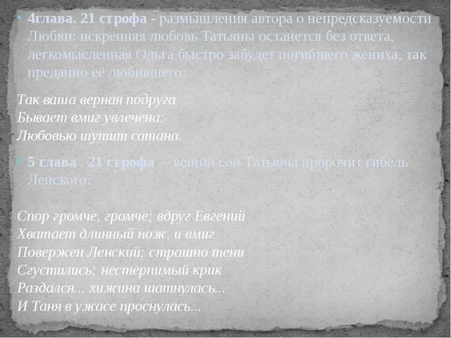 4глава. 21 строфа - размышления автора о непредсказуемости Любви: искренняя л...