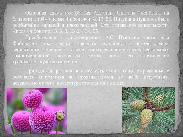 """Основная схема построения """"Евгения Онегина"""" основана на близости к трём числа..."""