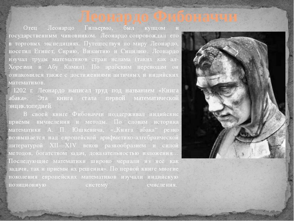 Отец Леонардо Гильермо, был купцом и государственным чиновником. Леонардо соп...