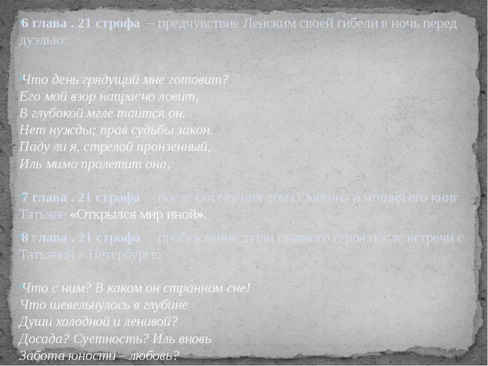 6 глава . 21 строфа – предчувствие Ленским своей гибели в ночь перед дуэлью:...