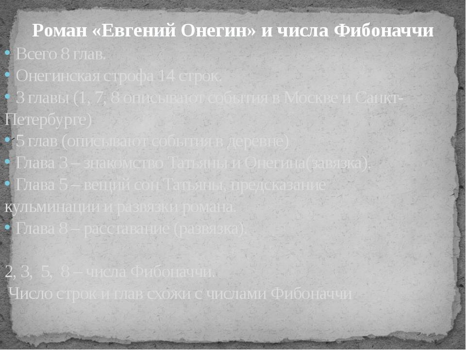 Роман «Евгений Онегин» и числа Фибоначчи Всего 8 глав. Онегинская строфа 14 с...