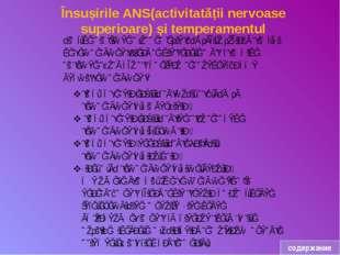 Însușirile ANS(activitatății nervoase superioare) și temperamentul содержание