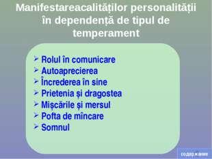 Manifestareacalităților personalității în dependență de tipul de temperament