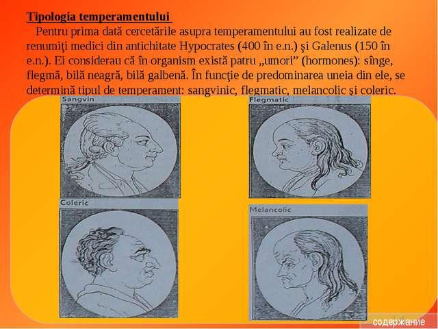 Tipologia temperamentului Pentru prima dată cercetările asupra temperamentulu...