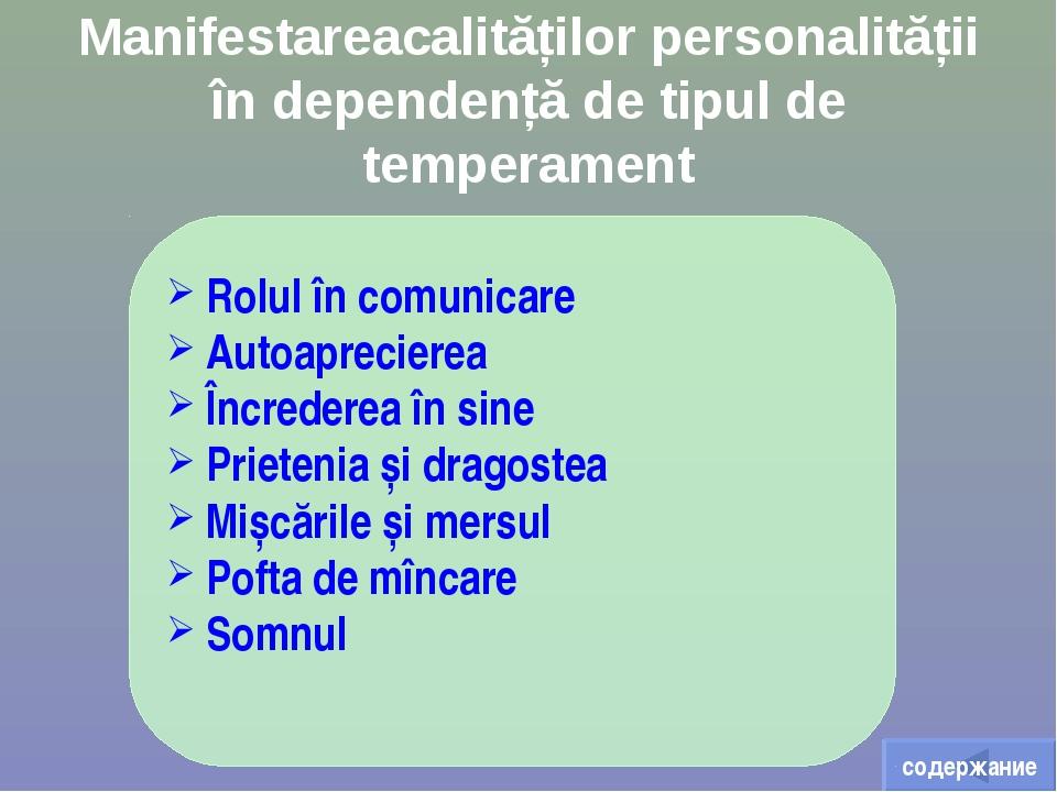 Manifestareacalităților personalității în dependență de tipul de temperament...