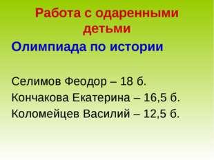 Олимпиада по истории Селимов Феодор – 18 б. Кончакова Екатерина – 16,5 б. Кол