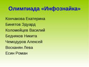 Олимпиада «Инфознайка» Кончакова Екатерина Бинятов Эдуард Коломейцев Василий