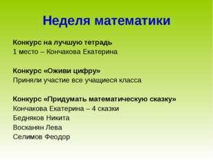 Неделя математики Конкурс на лучшую тетрадь 1 место – Кончакова Екатерина Кон