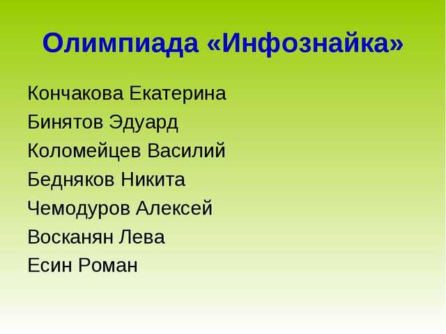 Олимпиада «Инфознайка» Кончакова Екатерина Бинятов Эдуард Коломейцев Василий...