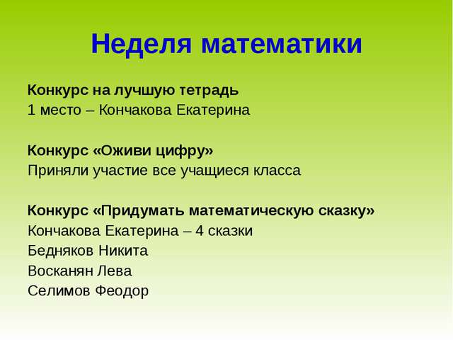 Неделя математики Конкурс на лучшую тетрадь 1 место – Кончакова Екатерина Кон...