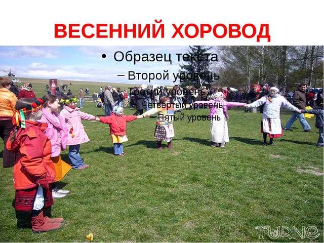 ВЕСЕННИЙ ХОРОВОД