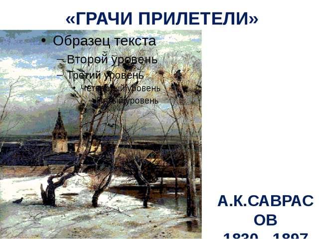 «ГРАЧИ ПРИЛЕТЕЛИ» А.К.САВРАСОВ 1830 - 1897