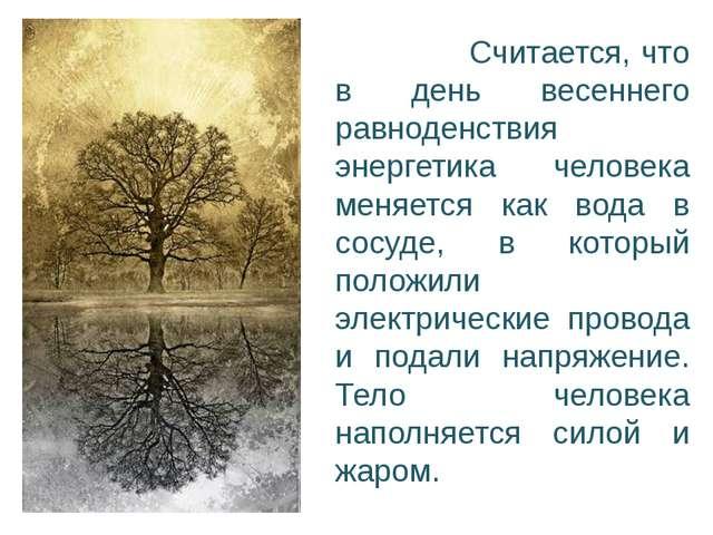 Считается, что в день весеннего равноденствия энергетика человека меняется к...