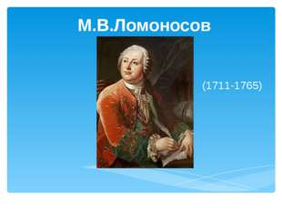 М.В.Ломоносов (1711-1765)