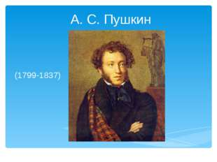 А. С. Пушкин (1799-1837)