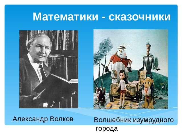 Александр Волков Волшебник изумрудного города Математики - сказочники
