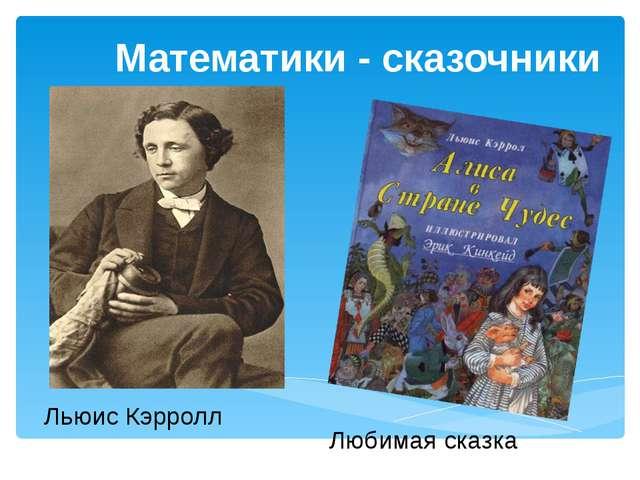Льюис Кэрролл Любимая сказка Математики - сказочники