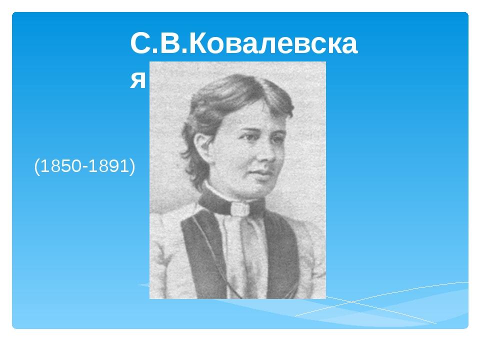 С.В.Ковалевская (1850-1891)
