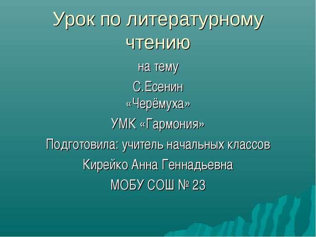 Урок по литературному чтению на тему С.Есенин «Черёмуха» УМК «Гармония» Подго...