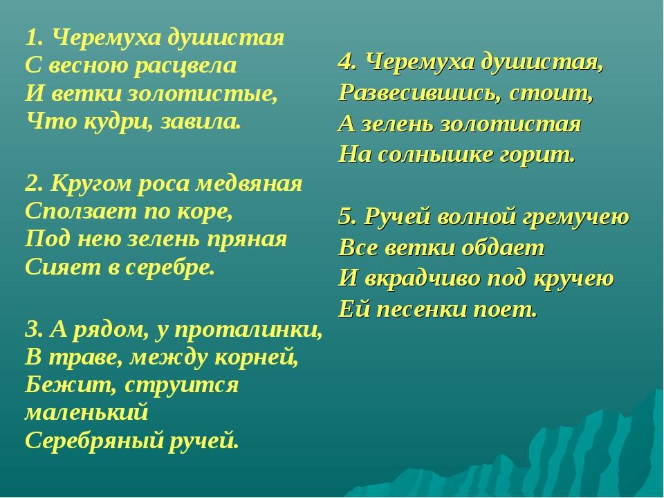 1. Черемуха душистая С весною расцвела И ветки золотистые, Что кудри, за...