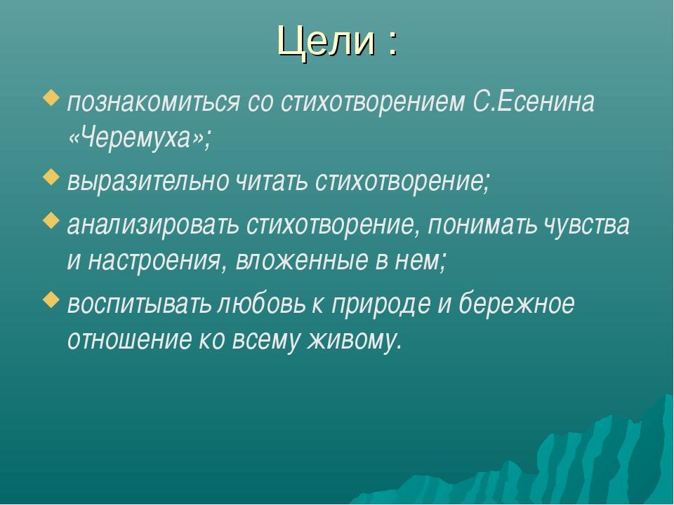 Цели : познакомиться со стихотворением С.Есенина «Черемуха»; выразительно чит...