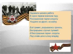 Надевали шинели ребята В сорок первом военном году, Россошанские парни-солдат