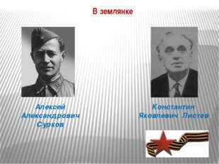 Алексей Александрович Сурков Константин Яковлевич Листов В землянке