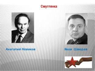 Яков Шведов Анатолий Новиков Смуглянка