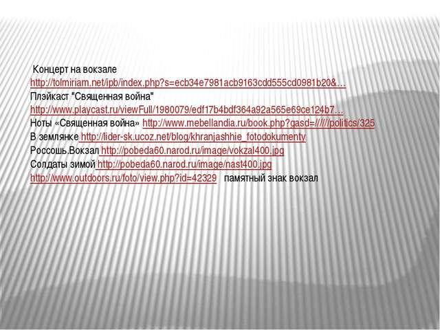 Концертнавокзале http://tolmiriam.net/ipb/index.php?s=ecb34e7981acb9163cdd...