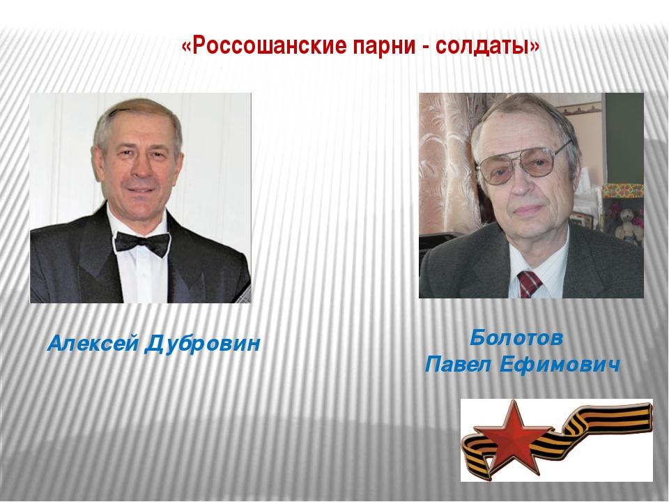 «Россошанские парни - солдаты» Болотов Павел Ефимович Алексей Дубровин