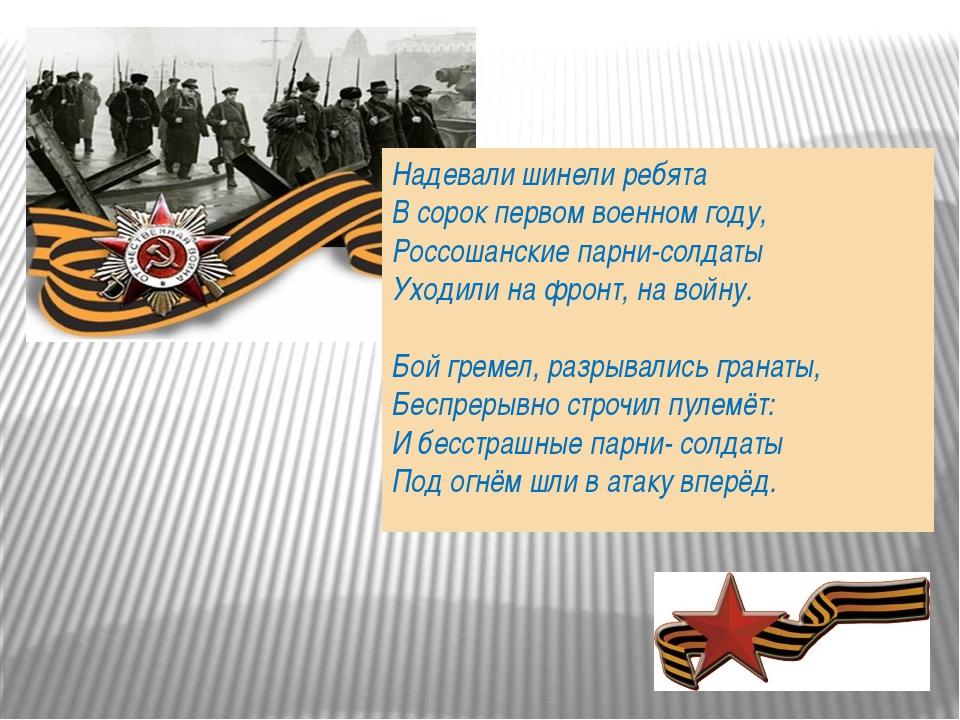 Надевали шинели ребята В сорок первом военном году, Россошанские парни-солдат...