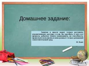 Домашнее задание: Занятие в школе может только доставить ограниченному рассу