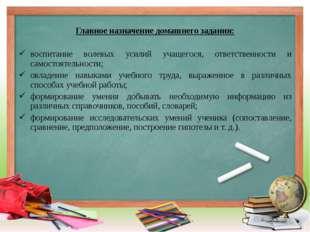 Главное назначение домашнего задания: воспитание волевых усилий учащегося, от