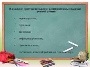 В школьной практике используют следующие виды домашней учебной работы:  инди